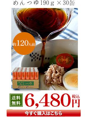 めんつゆ190g×30缶