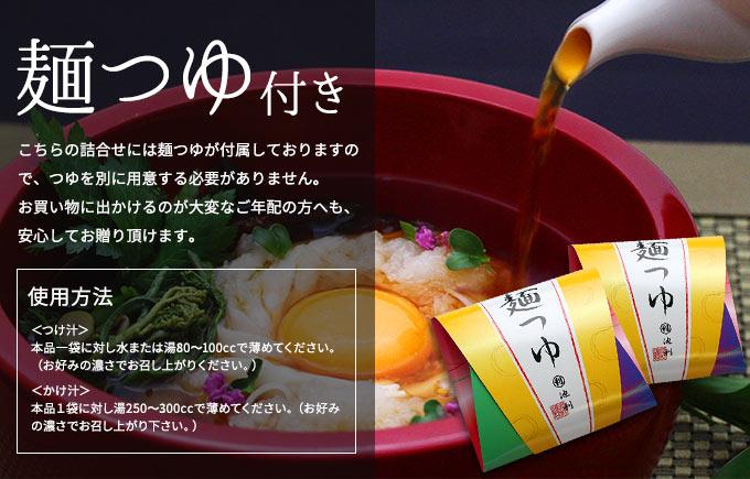 麺つゆ付き