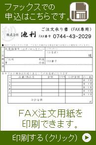 FAXでのご注文はこちらです。