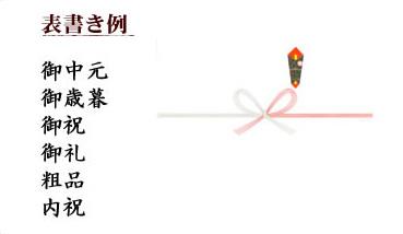 表書き例:御中元、御歳暮、御祝、御礼、粗品、内祝
