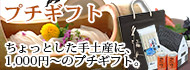 手土産 1000円台