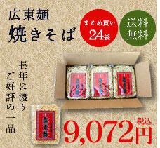 広東麺焼きそば箱買い