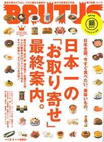 奈良新聞「ならリビングPlus!」