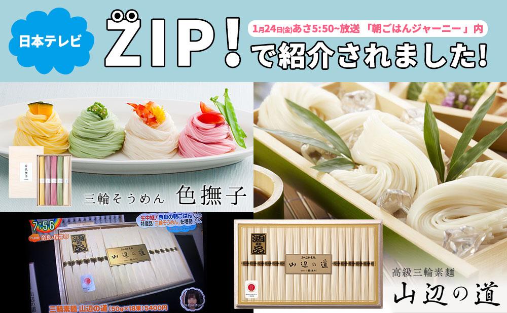 ZIP!に紹介されました