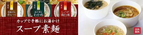 スープ素麺