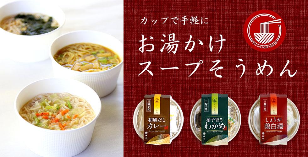スープそうめん