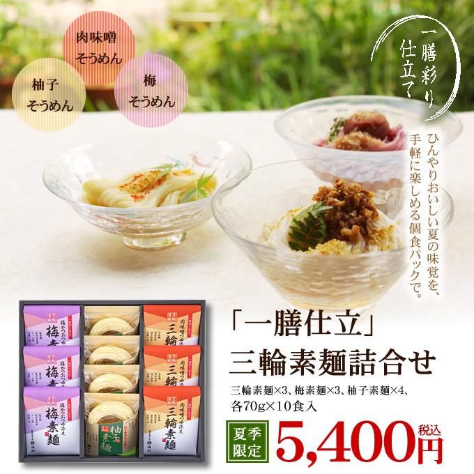 三輪素麺の画像 p1_18