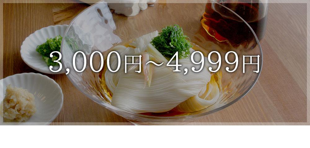 3,000円〜4,999円で選ぶ