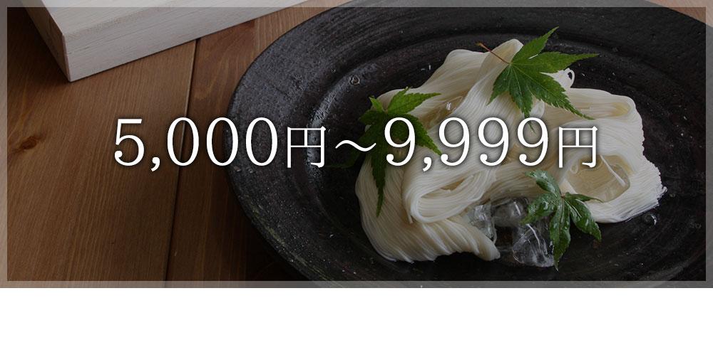 5,000円〜9,999円で選ぶ