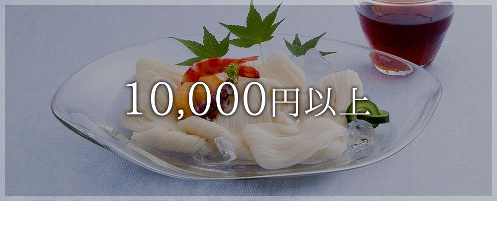 10,000円以上で選ぶ