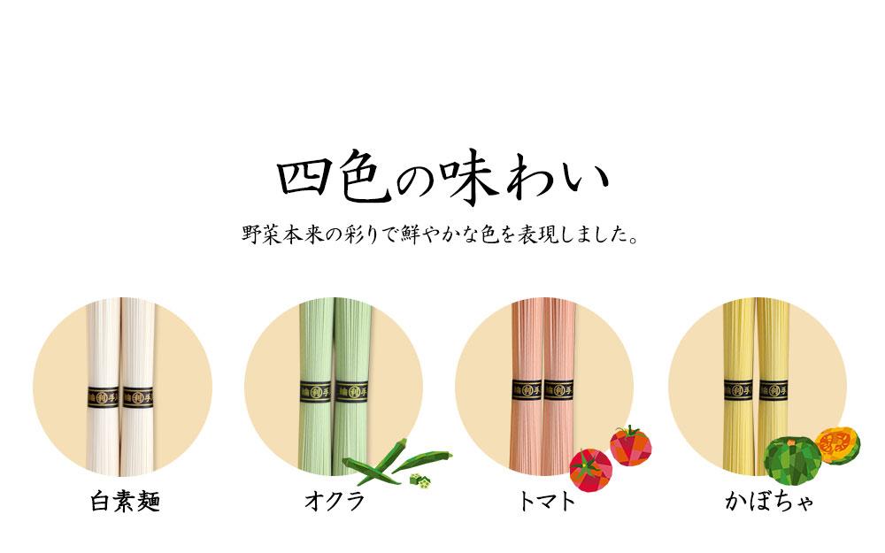 四色の味わい