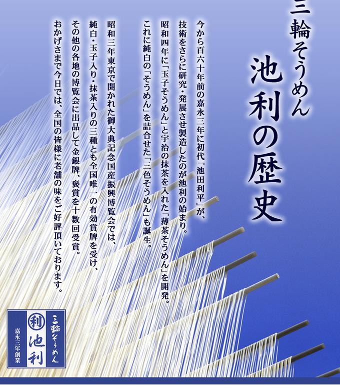 三輪素麺の池利の歴史