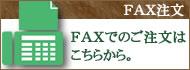 FAXでのご注文はこちら