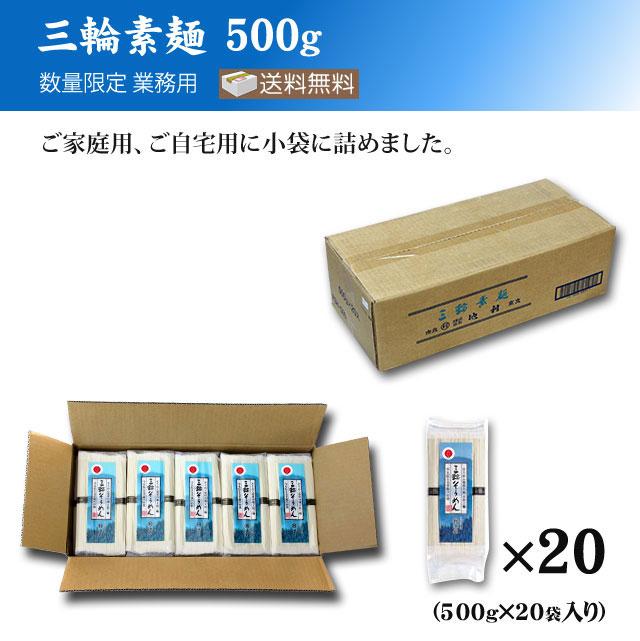 三輪素麺500g