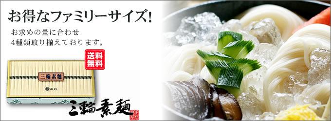 ファミリーサイズ三輪素麺