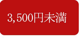 3,500円未満