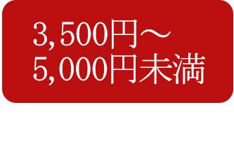 3,500円〜5,000円未満