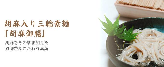 胡麻入り三輪素麺「胡麻御膳」