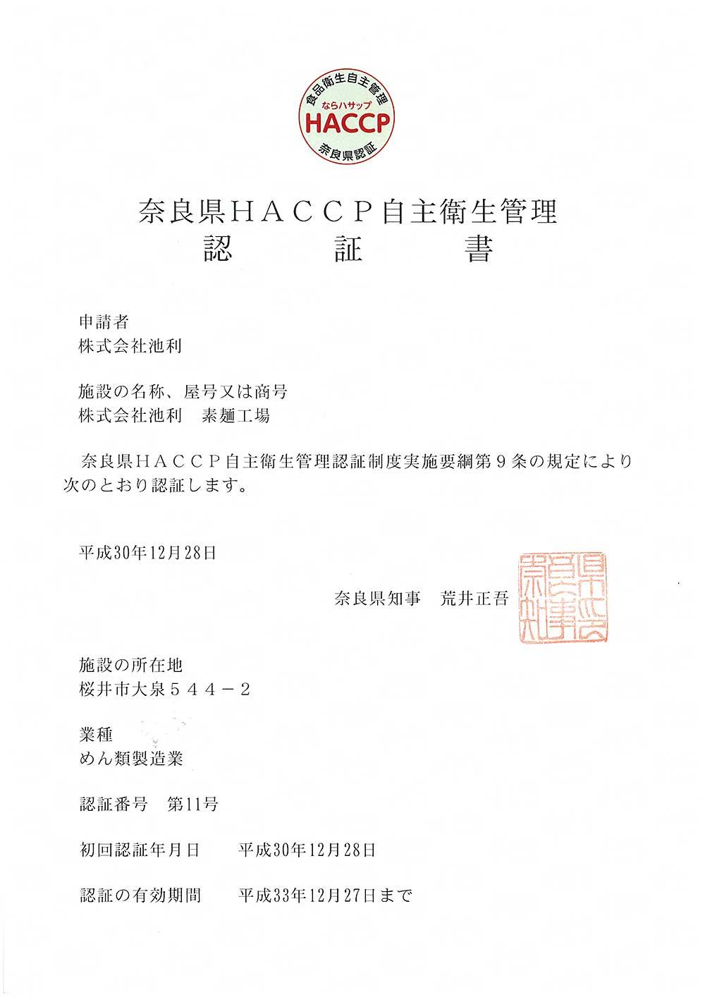 ならHACCP認証書