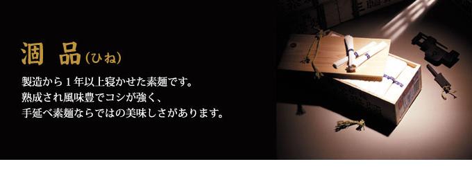 三輪素麺−涸品(ひね)