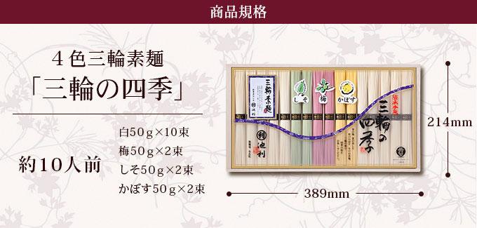商品規格・四色三輪素麺