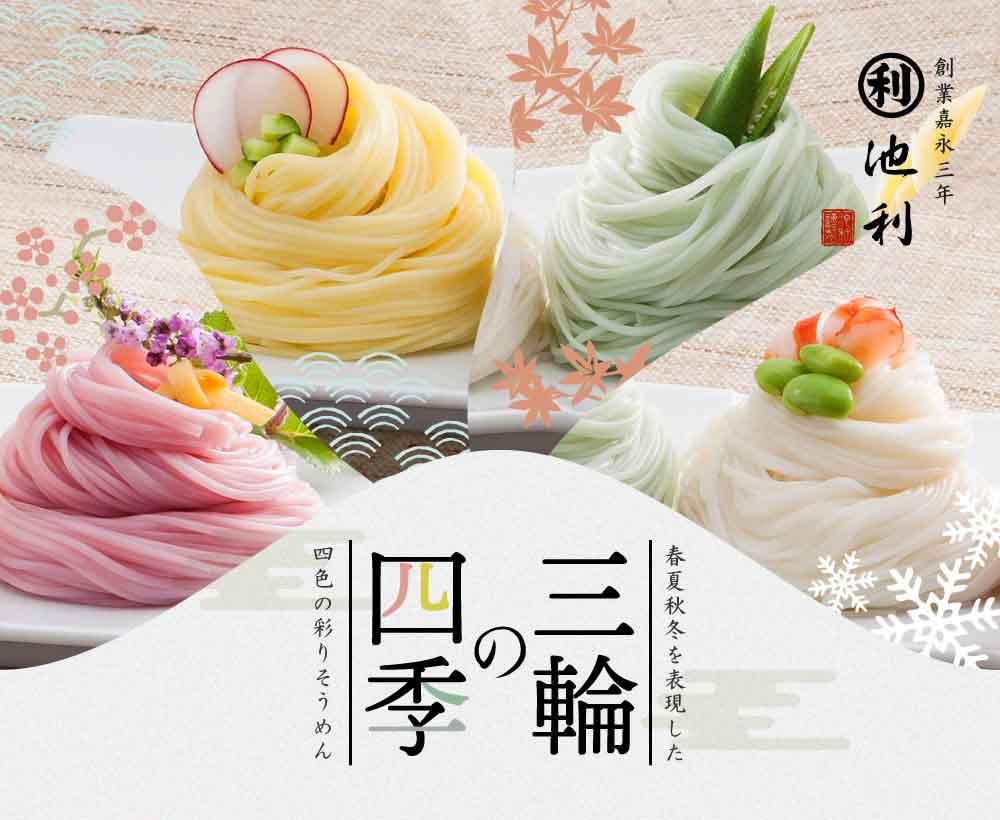 「三輪の四季」春夏秋冬を表現した、4色の彩り三輪そうめん