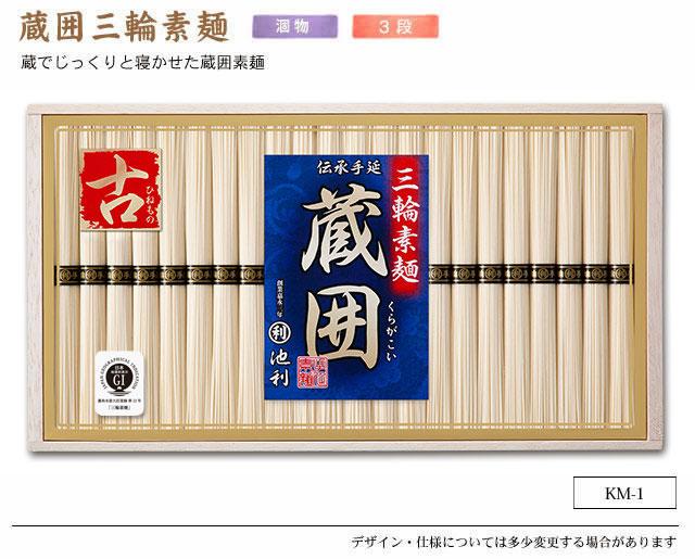 蔵囲三輪素麺