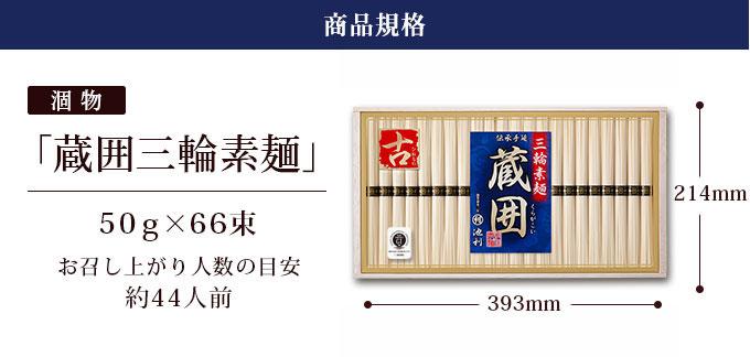 蔵囲三輪素麺・商品規格