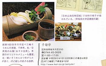 三輪そうめん茶屋「千寿亭」