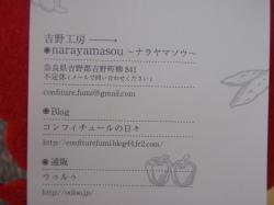 20110515fumi2