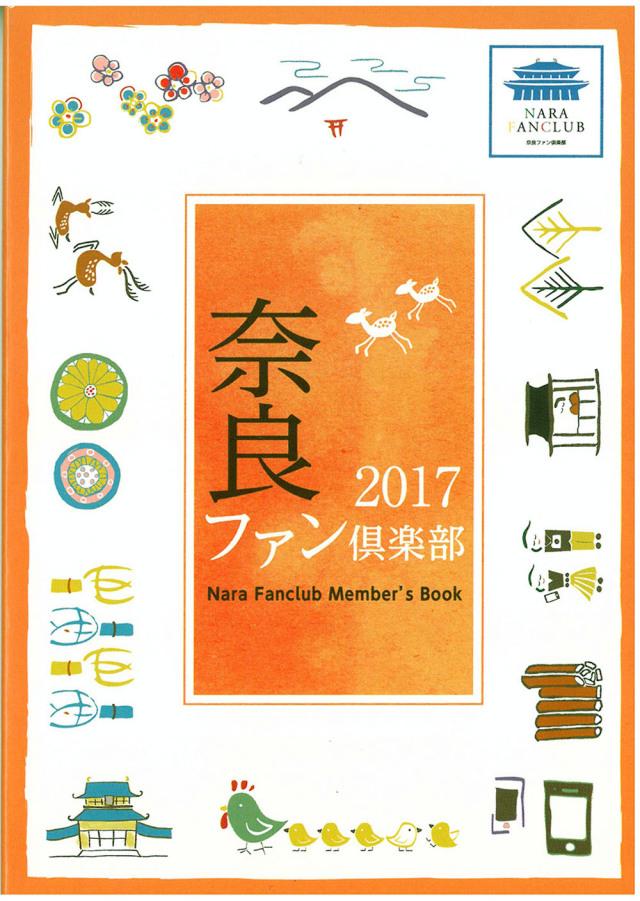 奈良ファン倶楽部2017