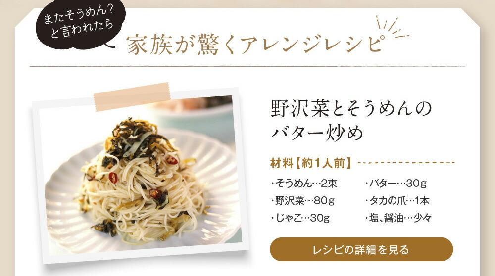 野沢菜とそうめんのバター炒め