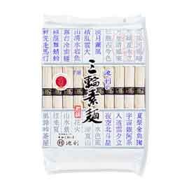 三輪素麺 1000g