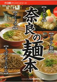 奈良の麺本