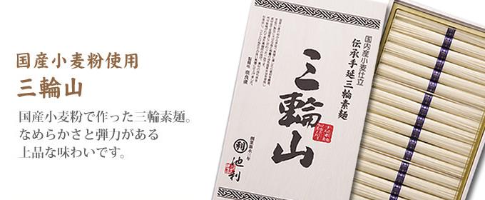 国産小麦粉使用三輪素麺「三輪山」