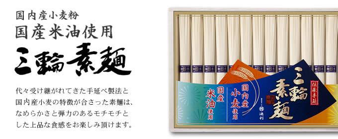 国内産小麦使用三輪素麺