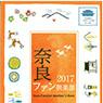 奈良ファン倶楽部 2017