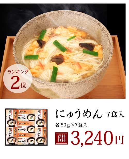 にゅうめん 7食入