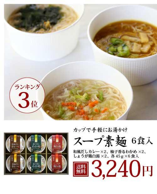 スープ素麺 6食入