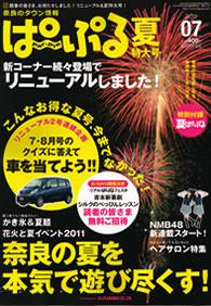 雑誌掲載「ぱーぷる」