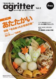 雑誌掲載「「奈良の農と食」agritter vol.5」