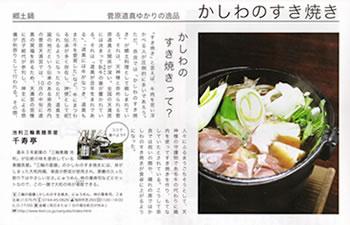 奈良の鍋「千寿亭」