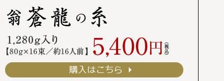 翁 蒼龍の糸 5400円