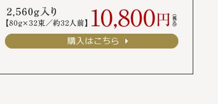 翁 蒼龍の糸 10,800円