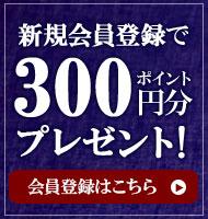新規会員登録で300円分ポイントプレゼント