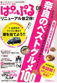「ぱーぷる」 2011年8月号