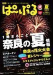 雑誌掲載・タウン情報誌「ぱーぷる」