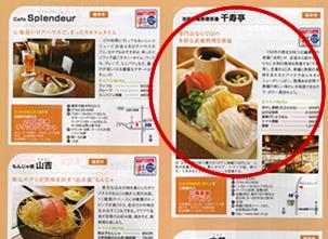 そうめんレストラン千寿亭