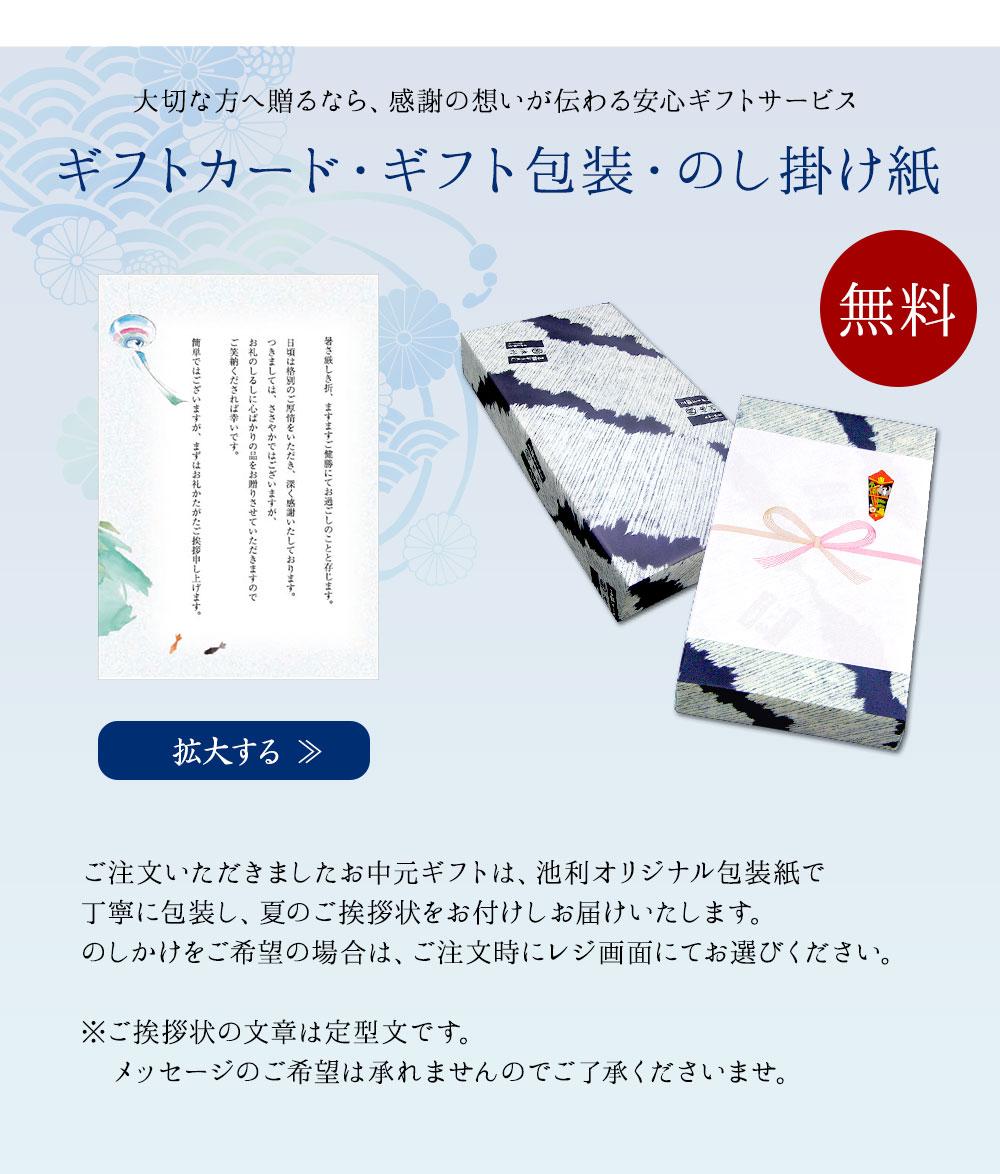 ギフトカード・ギフト包装・のし掛け紙