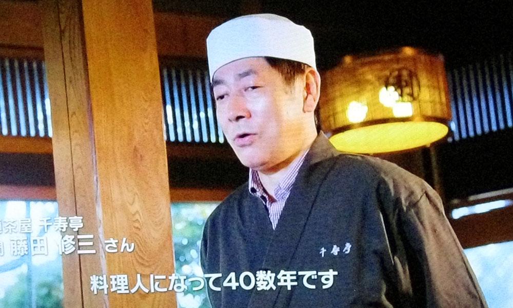 千寿亭 店主 藤田修三